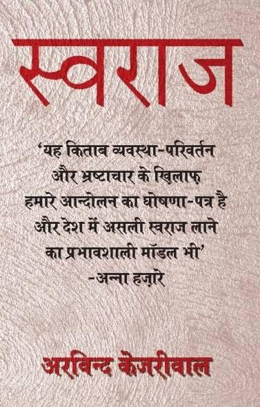 Swaraj-by-Arvind-Kejriwal
