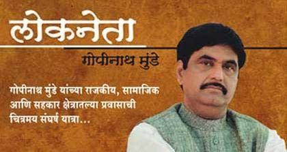 Gopinath Munde1