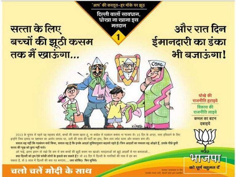 delhi-assembly-election-bjp-on-kejariwal
